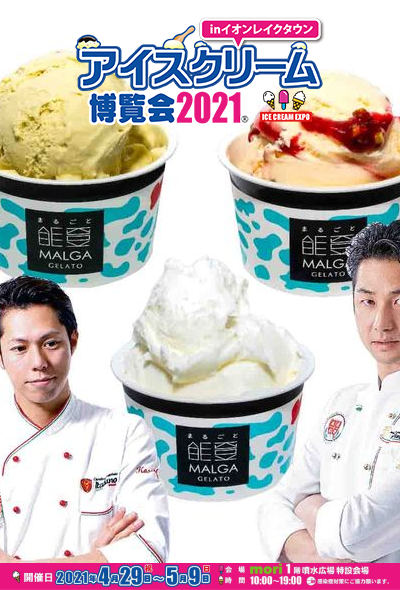 Ice Cream Hakurankai 2021 (Ice Cream Expo) (Saitama)