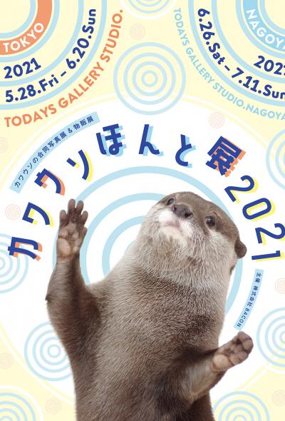 นิทรรศการนาก The Real Otter Exhibition (Kawauso Honto Ten) (โตเกียว)