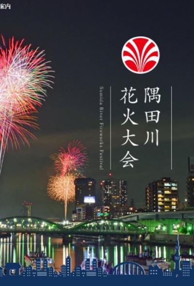 2021 Sumida River Firework Festival (Tokyo)