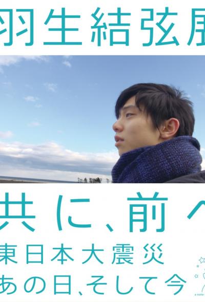 Yuzuru Hanyu Tohoku Earthquake & Tsunami Exhibition (Shizuoka)