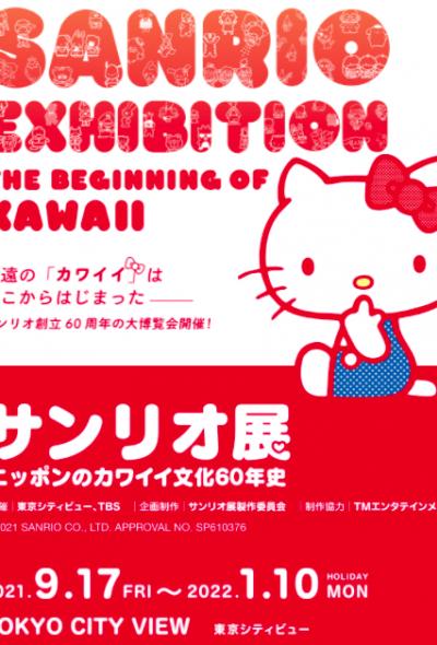 งานนิทรรศการครบรอบ 60 ปี ซานริโอ (60th Anniversary Sanrio Exhibition: The Beginning of Kawaii) (โตเกียว)
