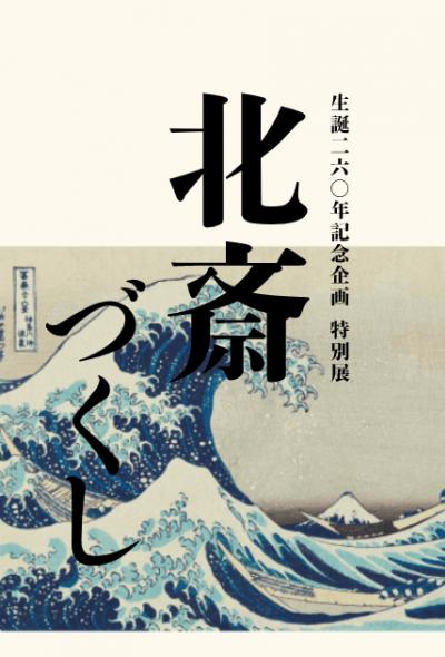 Hokusai Special 260th Anniversary Exhibition 2021 (โตเกียว)