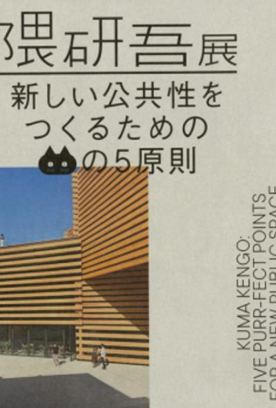 Kuma Kengo: Five Purr-fect Points for a New Public Space (โตเกียว)