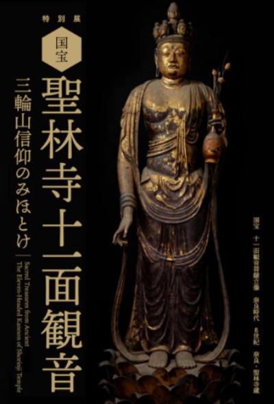 Sacred Treasures from Ancient Nara: The Eleven-Headed Kannon of Shorinji Temple (Tokyo)