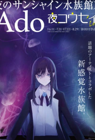Sunshine Aquarium at Night! Yakosei Love with Music from Ado (Tokyo)