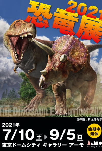 Dinosaur Exhibition 2021 (Tokyo)