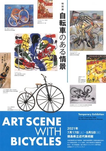 นิทรรศการพิเศษ ART SCENE WITH BICYCLES (โทคุชิมะ)