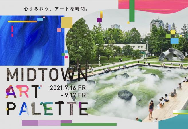 เทศกาลศิลปะ MIDTOWN ART PALETTE