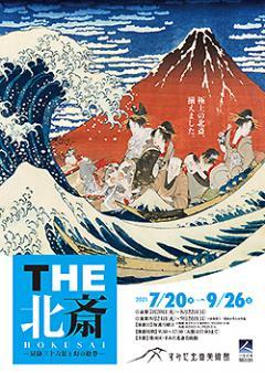 นิทรรศการ THE HOKUSAI - Thirty-six Views of Mount Fuji and A Long-Lost Picture Scroll