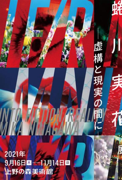 蜷川實花展:在虛構與現實之間  上野之森美術館再見攝影魅力