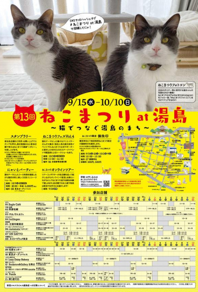 제13회 고양이 축제 at 유시마(湯島) 고양이들로 잇는 유시마 거리