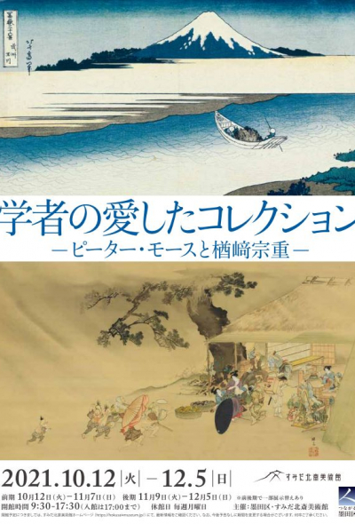 Sumida Hokusai Museum's Scholars' Delight: The Peter Morse Collection and the Narazaki Muneshige Collection (Tokyo)