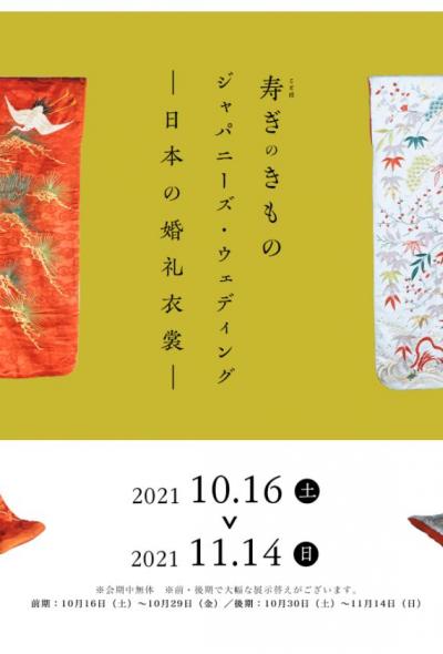 Celebration Kimono ・ Japanese Wedding: Japanese Wedding Apparel