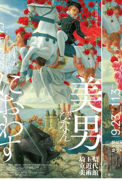 Hinting at Beautiful Men (Art Exhibition) (Saitama)