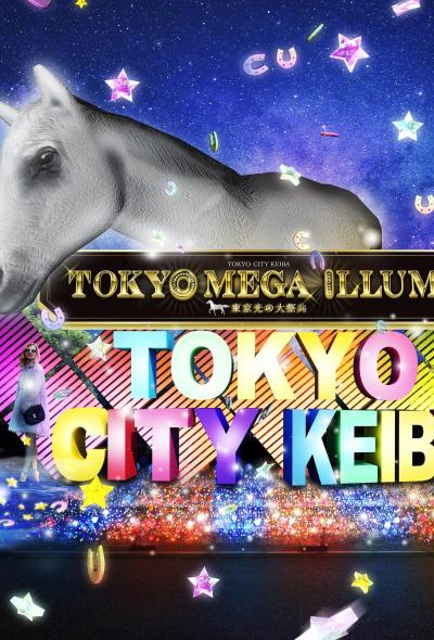 Tokyo Mega Illumi Light Up at Oi Racecourse (Tokyo)