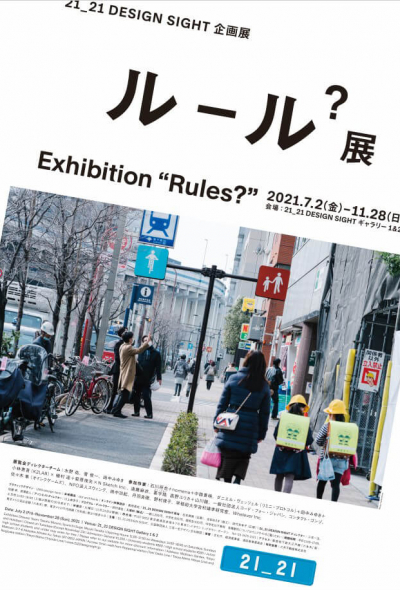 """Exhibition """"Rules?"""" (Tokyo)"""