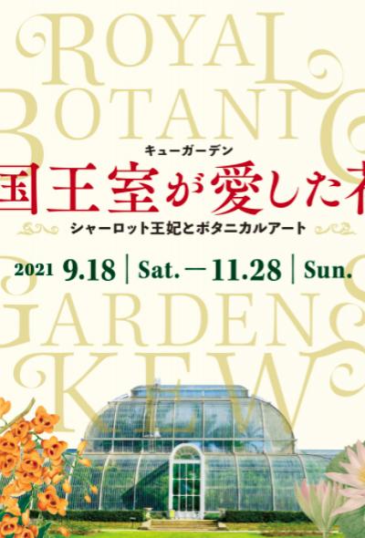 Royal Botanic Gardens, Kew ・ Botanical Arts of Flowers (Tokyo)