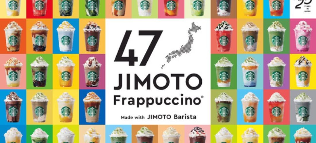 47種口味JIMOTO星冰樂 跟著星巴克STARBUCK玩食日本都道府縣特產