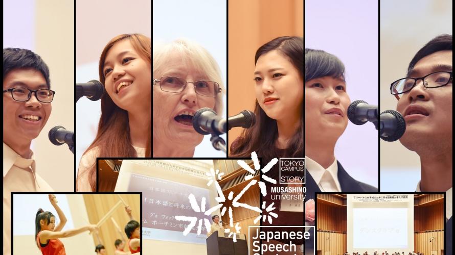 UNIVERSITE MUSASHINO | Testez vos Aptitudes de Japonais lors d'un Concours de Speech