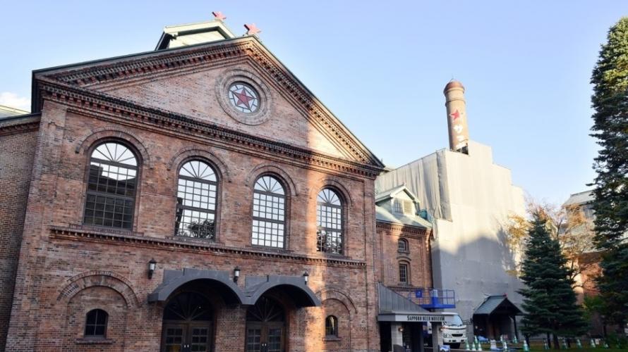 พิพิธภัณฑ์เบียร์ซัปโปโร - เรียนรู้เกี่ยวกับเบียร์ญี่ปุ่น