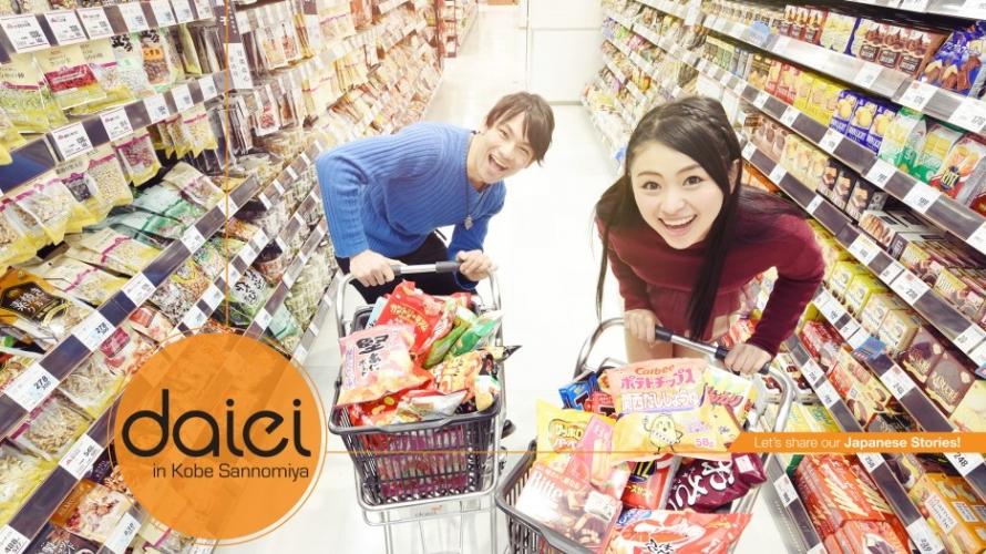 有型又有個性的超市 Daiei神戶三宮店