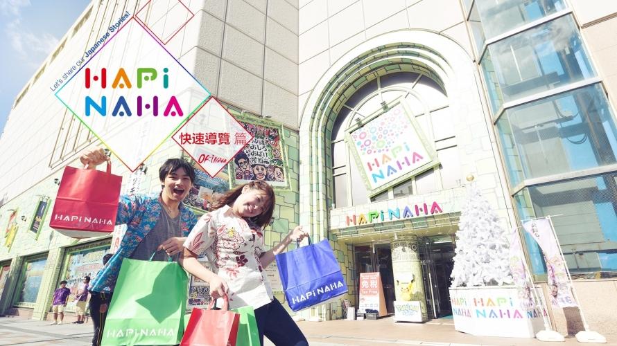 Shop till You Drop @ HAPiNAHA on Kokusai International Street!