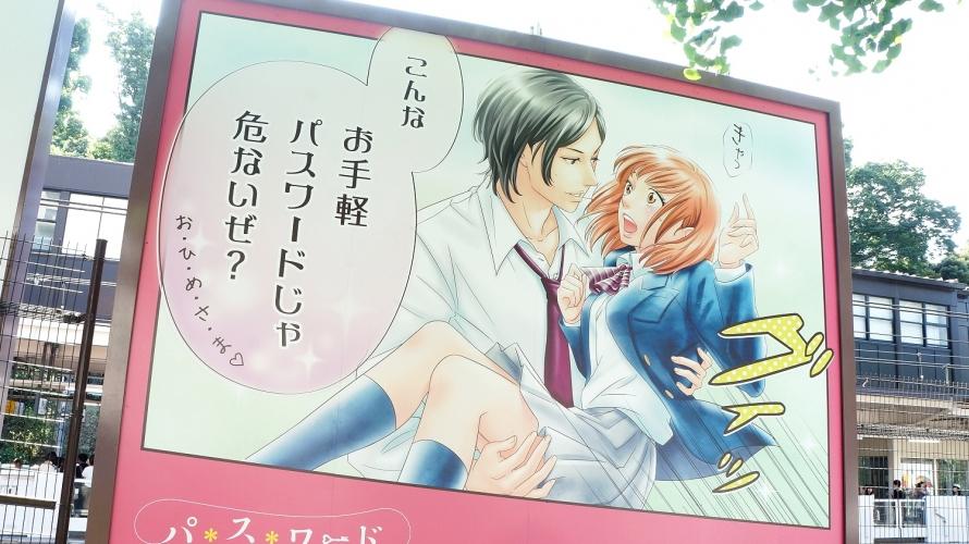 现代人不可不知的「密码」的重要 日本街头广告提醒您 原宿车站