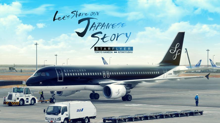 日本國內線推薦 星悅航空StarFlyer 全攻略