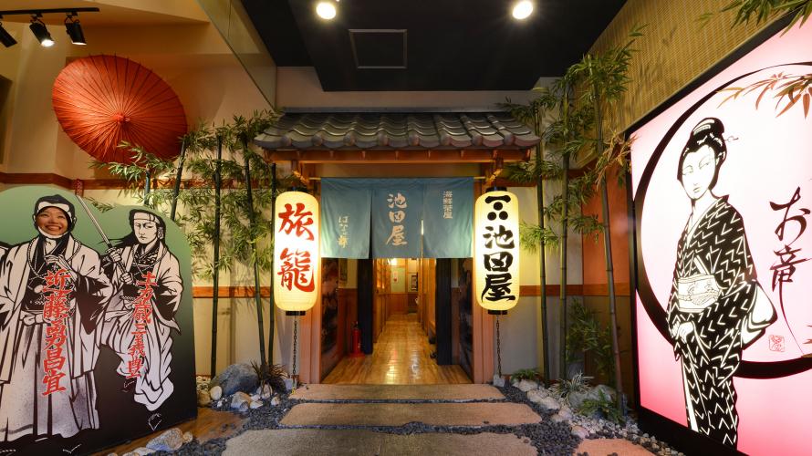 อิซากายะเกียวโตโบราณ Ikedaya (池田屋)