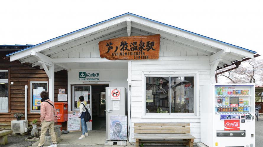 เที่ยวฟุกุชิม่า★นายสถานีเหมียว^ↀᴥↀ^