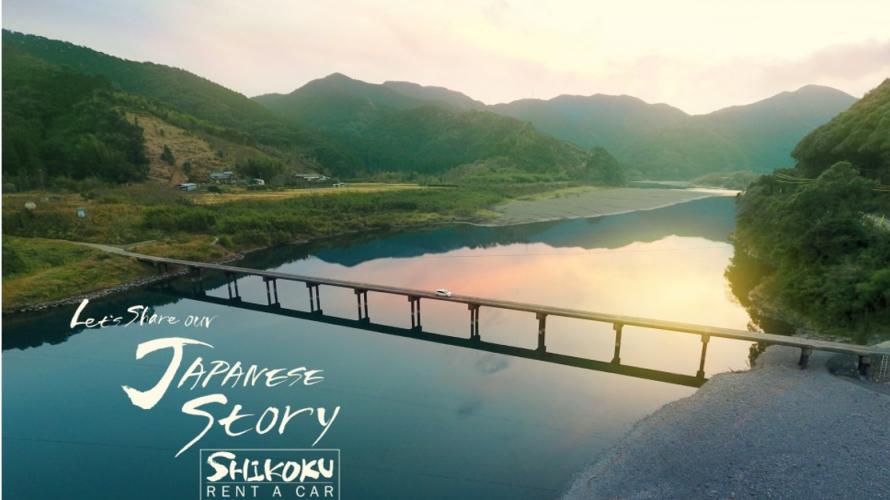 SHIKOKU | Un Voyage au Coeur de 4 Préfectures