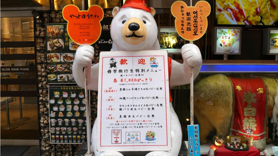 หน้าร้อน น้ำแข็งใส 'Polar Bear' Ice ที่ Kagoshima