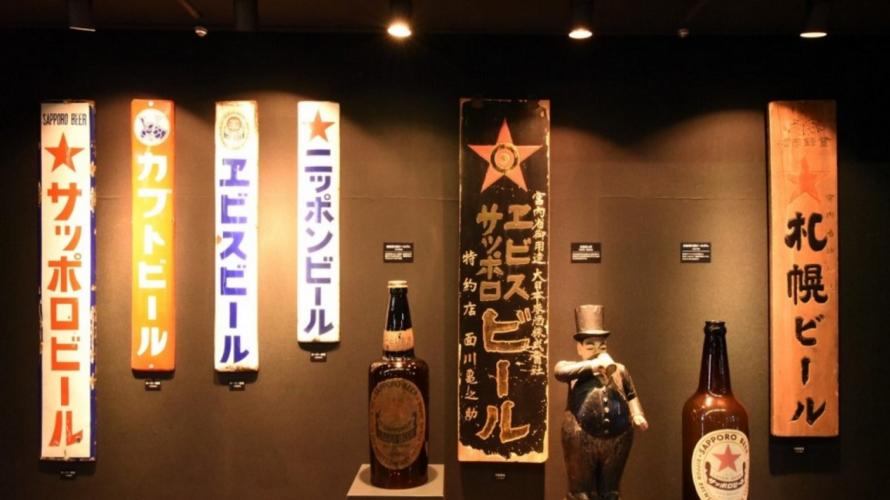 北海道观光推荐★札幌观光值得一去的北海道遗产札幌啤酒博物馆