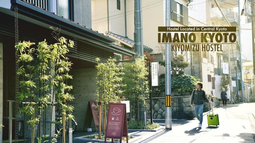 近京都觀光地 便宜又乾淨的青年旅舍 IMANO KYOTO KIYOMIZU HOSTEL