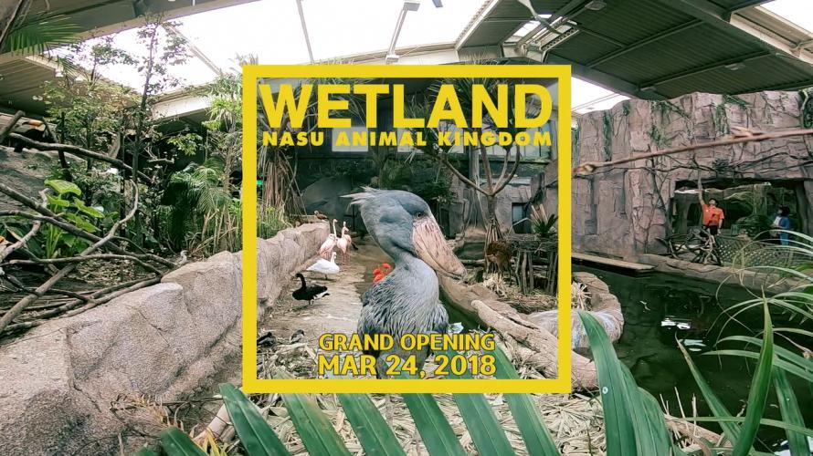 ยินดีต้อนรับเข้าสู่อาณาจักรแห่งสัตว์: Nasu Animal Kingdom