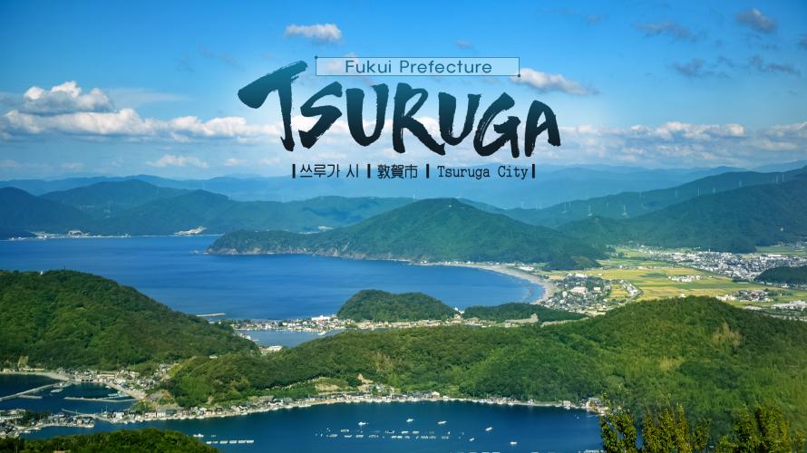 Tưng bừng Ngày hội Truyền thống ở Fukui - Lễ hội Tsuruga Nhật Bản