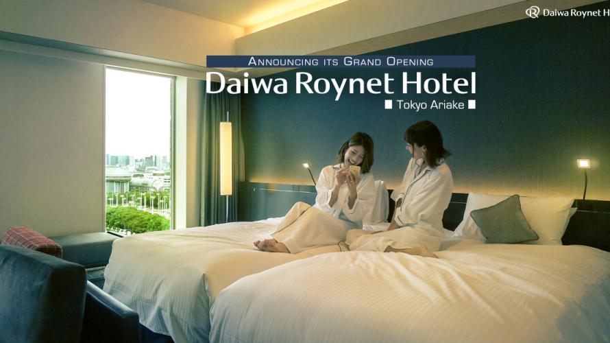 Hotel proche du stade olympique pour 2020 - Daiwa Roynet Hotel Tokyo Ariake
