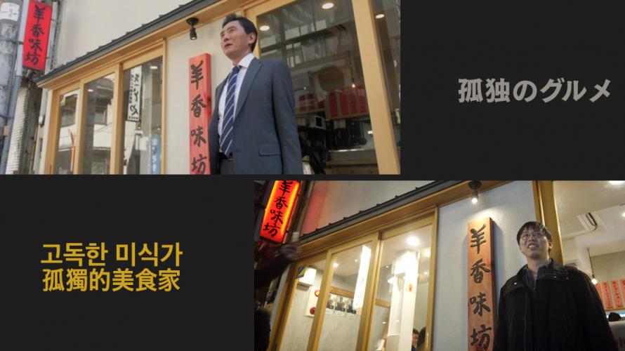 随《孤独的美食家》吃东京美食:藏在上野的羊肉专门中国料理店「羊香味坊」