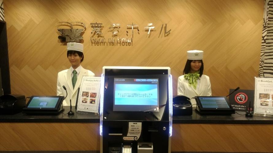 로봇이 프론트를 보는 '헨나 호텔(이상한 호텔 : 変なホテル)'