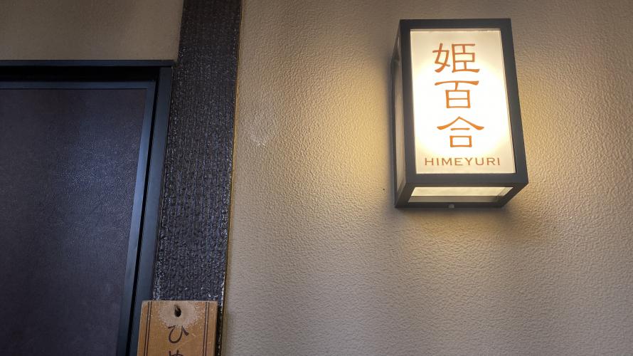후쿠오카 접근성 좋은 시내온천! 가족,친구들끼리 가기 좋은 가족탕 까지! '波葉の湯(나미하노유)'
