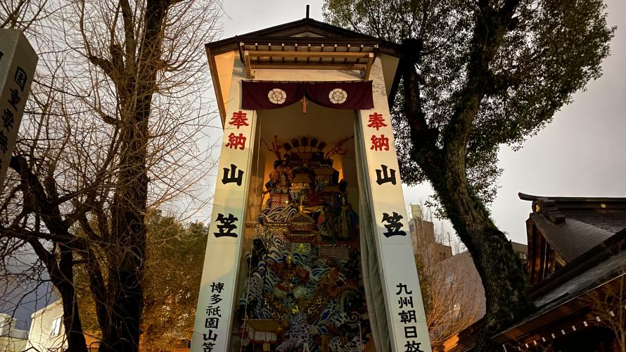757년 세워진 불로장생과 번성의 신을 모시는곳, 구시다신사 '櫛田神社 '