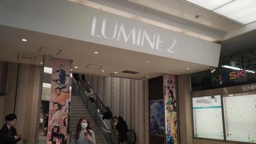 東京新宿LUMINE 1和LUMINE 2   美食購物保養攻略一篇搞定