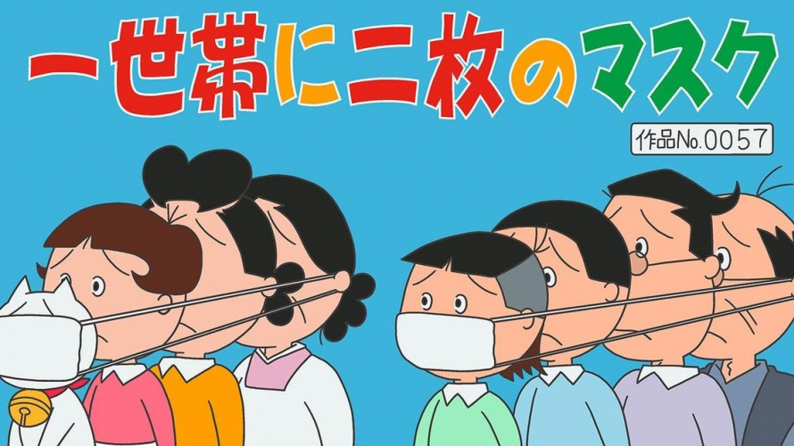 Amid Coronavirus Fears, Japanese Twitter Responds to Abe's 2 Mask Promise with Memes
