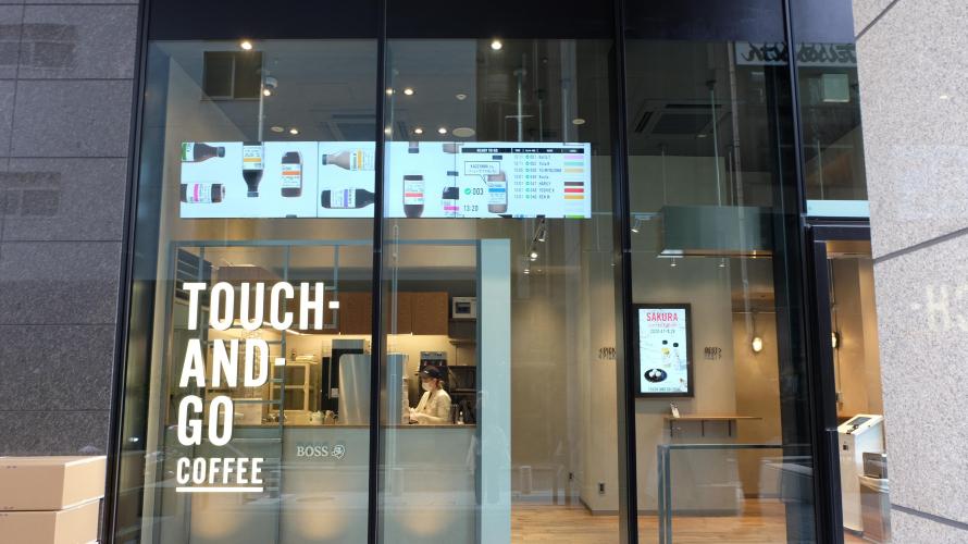 TOUCH AND GO COFFEE กาแฟที่คุณเลือกเองได้