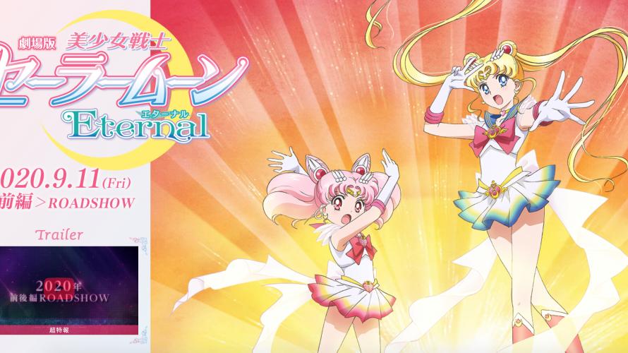 Sailormoon-official เปิดให้ดูการ์ตูนเวอร์ชั่นยุค 90 ฟรี!