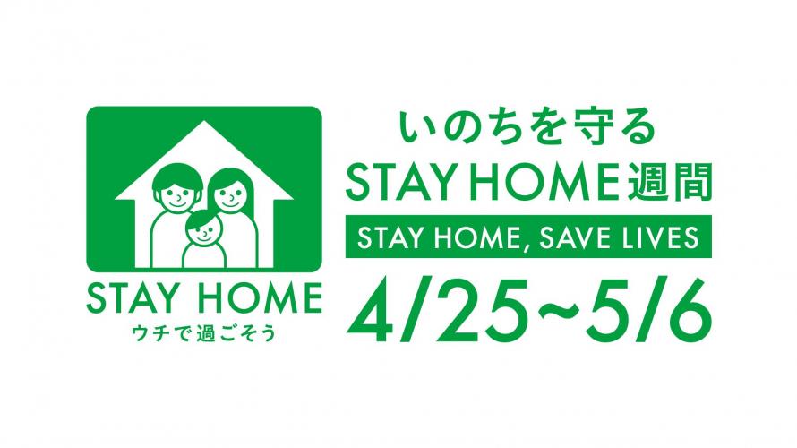 สัปดาห์แห่งการอยู่บ้าน STAY HOME SHUKAN