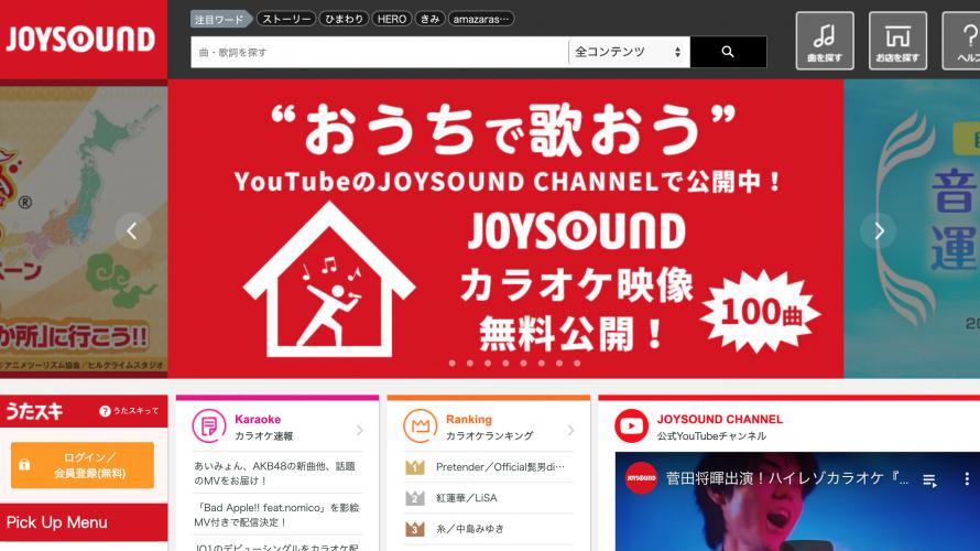 ร้องคาราโอเกะอยู่บ้านกับเพลงฮิตตลอดกาลของญี่ปุ่น