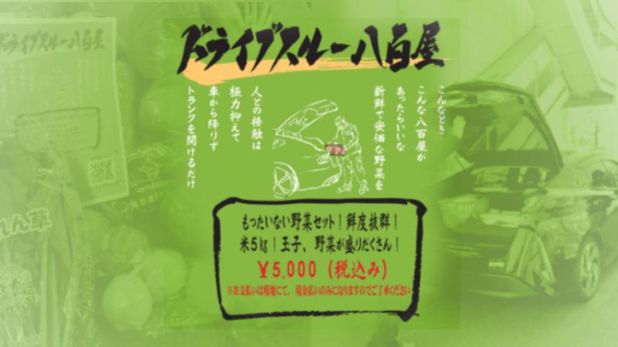 '내리지 마세요~ 실어 드려요~' 오사카에 등장한 '드라이브스루' 채소 가게