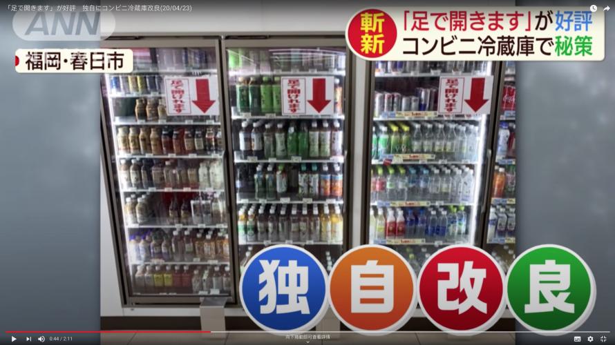 便利商店冰箱門髒不想碰?日本這家7-11的防疫新發明網友讚