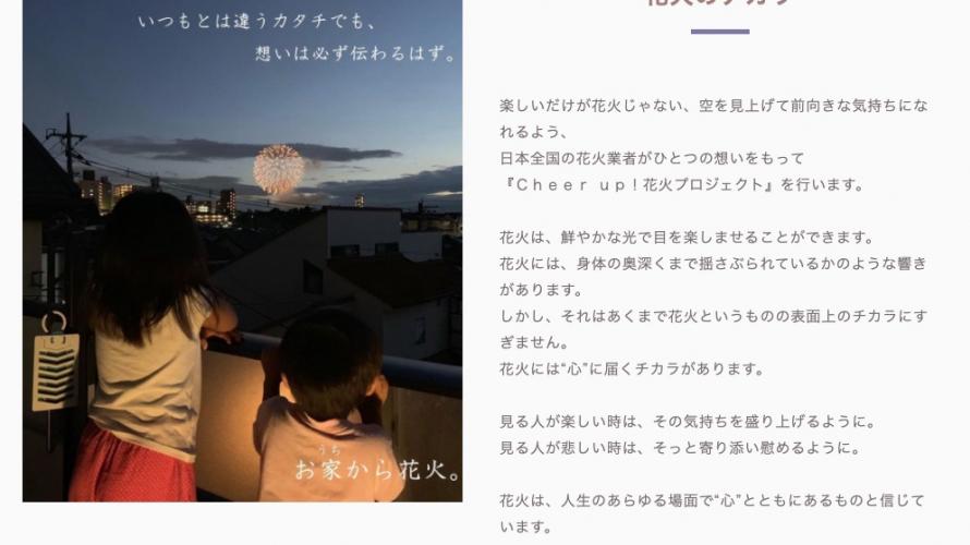 2020夏唯一的花火大會?Cheer Up日本全國煙火計劃  有疫情才更要放煙火